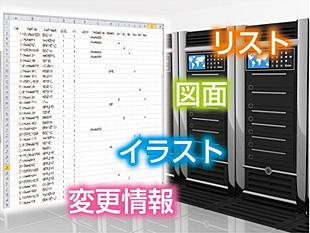 データベース(DB)作成・運用
