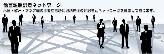 翻訳者ネットワーク
