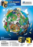 subaru_earth2.jpg
