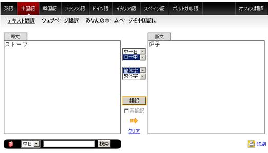 エキサイト翻訳.png