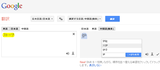 グーグル翻訳.png